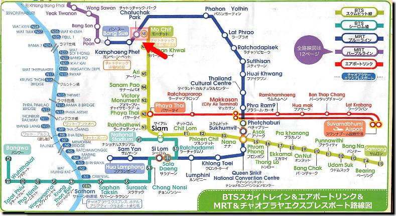 『ドンムアン空港』から市内へのアクセス>BTSとMRT路線図