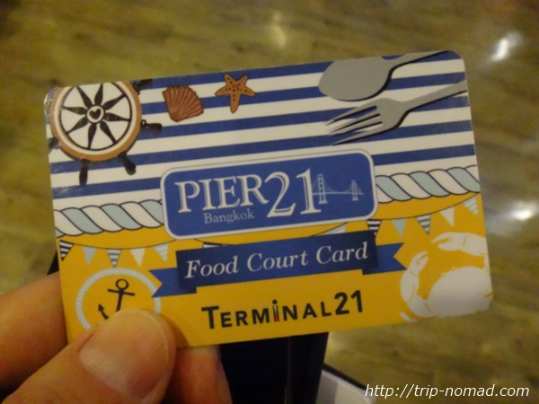 バンコク・フードコート『ピア21』プリペイドカード