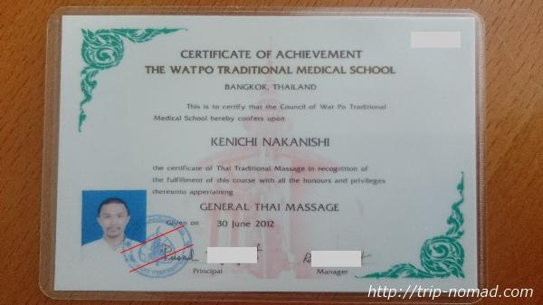 バンコク・タイ古式マッサージ『ワットポー・マッサージスクール・スクムビット校』卒業ディプロマ