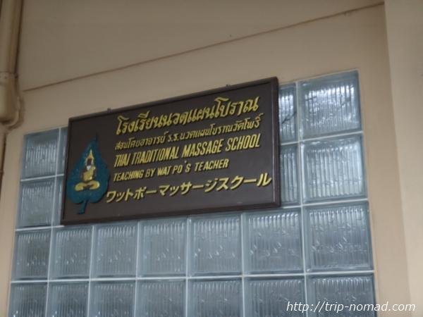バンコク・タイ古式マッサージ『ワットポー・マッサージスクール・スクムビット校・直営店39』スクール看板