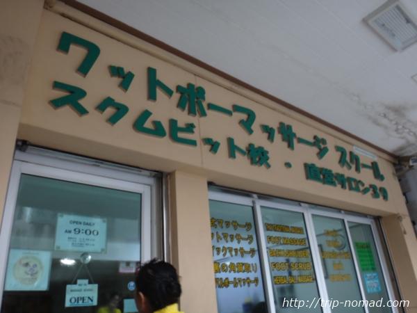 バンコク・タイ古式マッサージ『ワットポー・マッサージスクール・スクムビット校・直営店39』日本語看板
