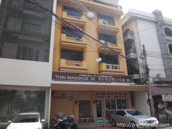 バンコク・タイ古式マッサージ『ワットポー・マッサージスクール・スクムビット校・直営店39』
