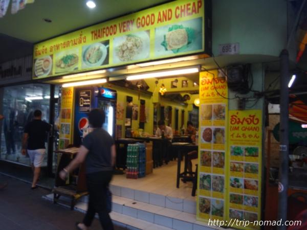 バンコク『イムチャン』「プロンポン駅」そばの2号店(エアコン有り)外観