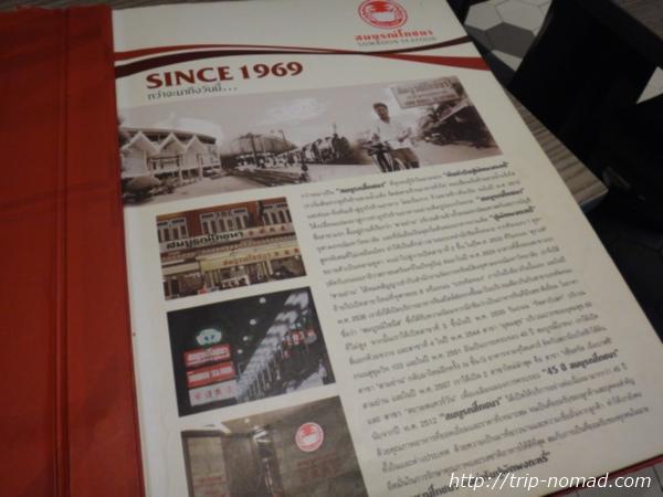 バンコク・プーパッポンカリー『ソンブーン・シーフード』:メニューにあるお店の歴史ページ