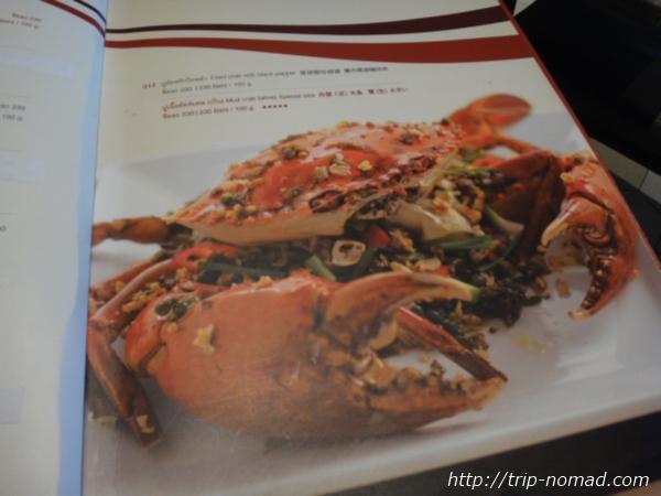 バンコク・プーパッポンカリー『ソンブーン・シーフード』メニュー:「蟹のブラックペッパー炒め」のページ