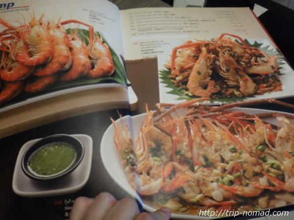 バンコク・プーパッポンカリー『ソンブーン・シーフード』メニュー:エビ料理のページ