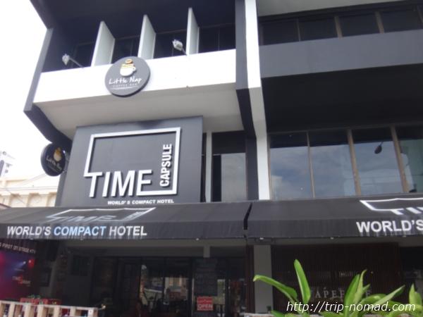 『タイム カプセル ホテル』外観看板