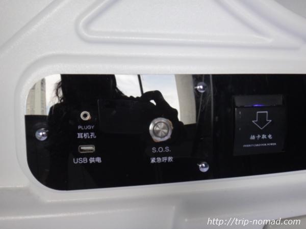 『タイム カプセル ホテル』USBの電源