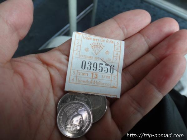 バンコクチャイナタウン『ヤワラート』へ行くバス代金の支払い・領収証とお釣り