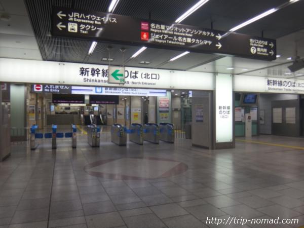 『名古屋駅』太閤口新幹線改札北口
