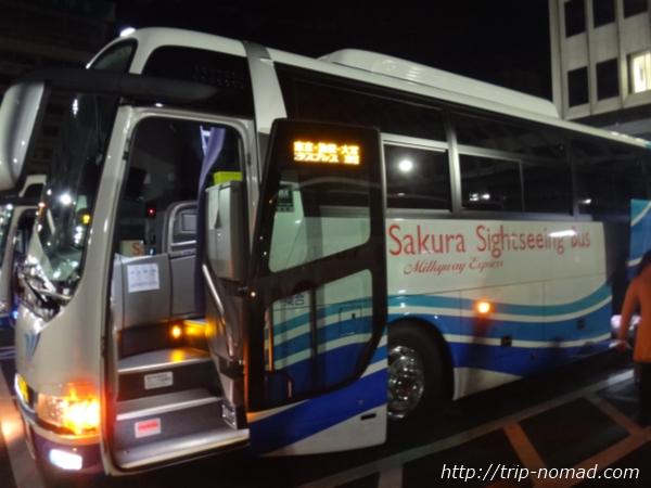 『ミルキーウェイ エクスプレス』バス
