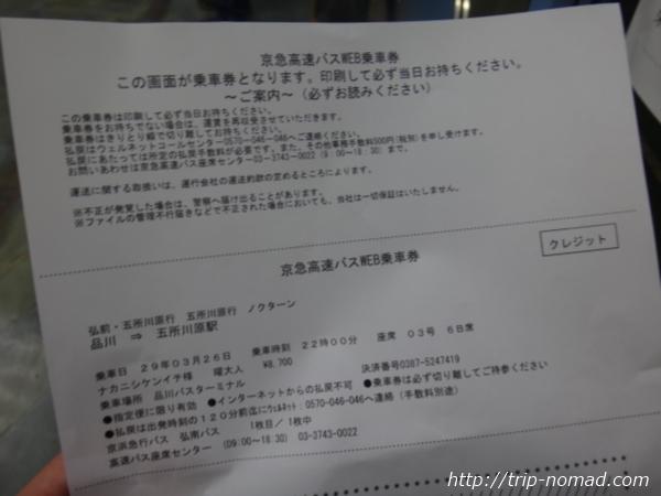 京急高速バス「WEB乗車券」をプリントアウトしたもの
