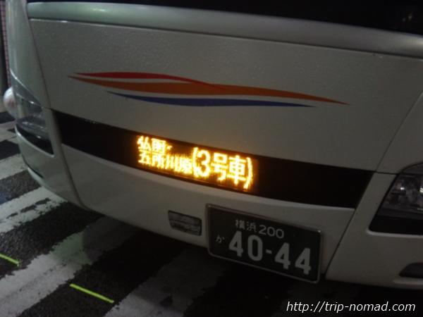 京急高速バス『ノクターン号』