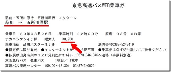 京急高速バス『ノクターン号』予約完了メールキャプチャ
