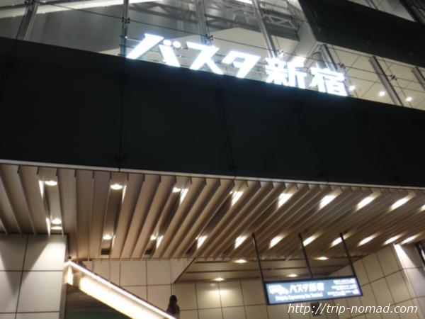 『バスタ新宿』看板