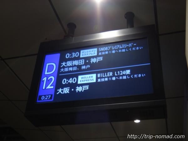 『バスタ新宿』「D12」乗り場看板
