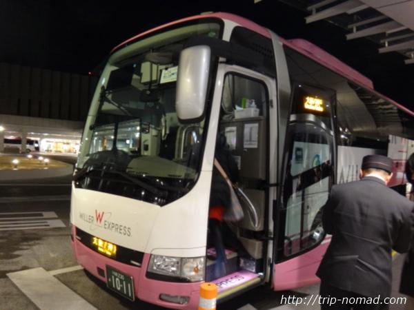 『バスタ新宿』『WILLER EXPRESS(ウィラー・エクスプレス)』搭乗チェック