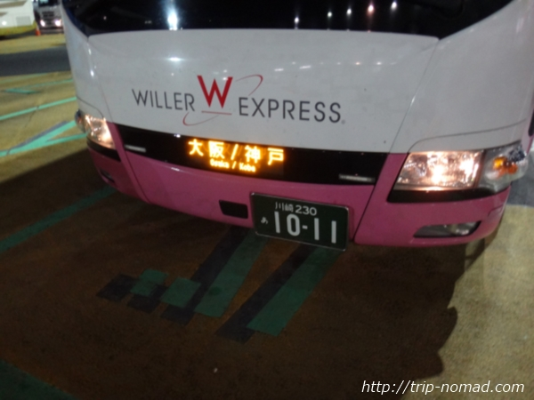 『WILLER EXPRESS(ウィラー・エクスプレス)』ピンクバスナンバープレート