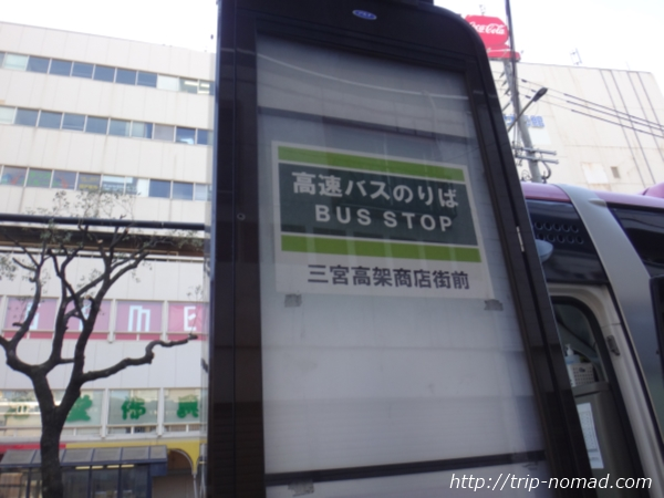 『WILLER EXPRESS(ウィラー・エクスプレス)』神戸三宮高架商店街前バス停