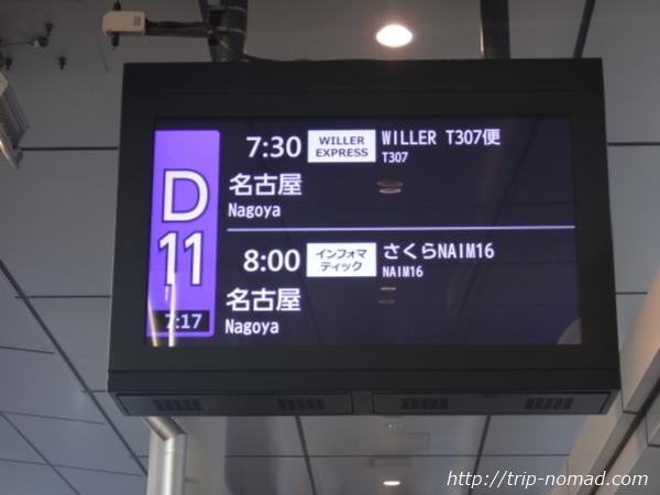 『バスタ新宿』「D11」乗り場看板