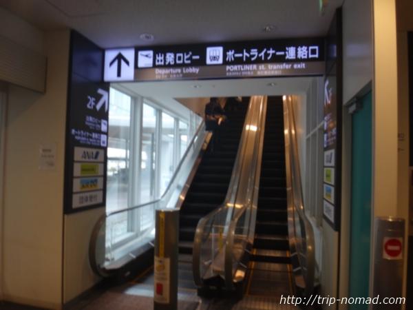 神戸空港『ポートライナー』2階へ向かうエスカレーター