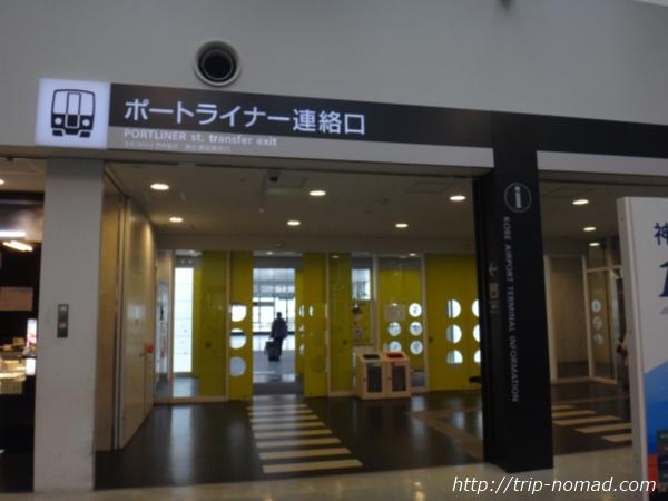 神戸空港2階出発ロビー神戸『ポートライナー』連絡口
