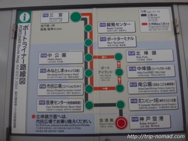 神戸『ポートライナー』路線図