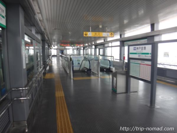 神戸『ポートライナー』神戸空港駅ホーム