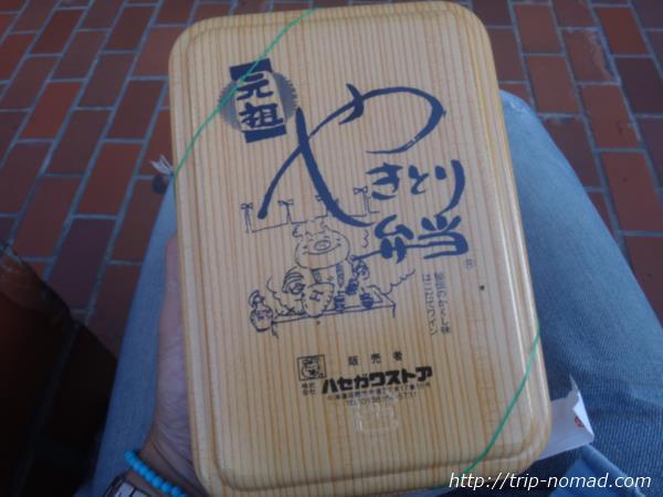 函館ハセガワストア『やきとり弁当』