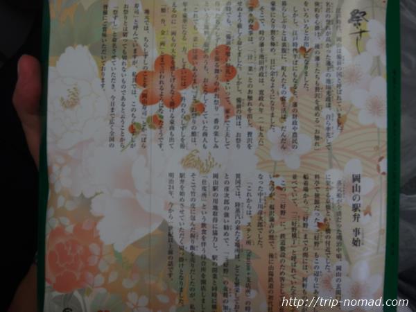 岡山駅『桃太郎の祭ずし』