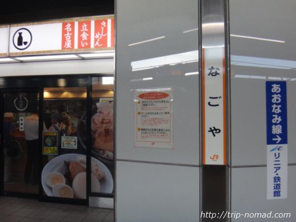 名古屋味噌串カツ・どてやき『のんき屋』