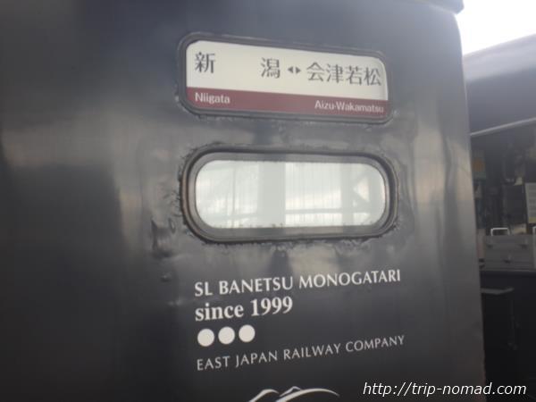 福島県会津若松駅と新潟駅間案内板