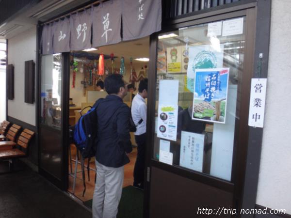 松本駅立ち食いそば『山野草』
