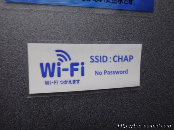 『コートホテル旭川』「Wi-Fi」案内
