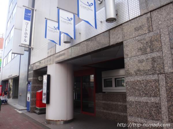 『コートホテル旭川』外観