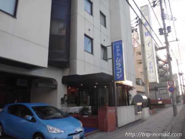 『ホテルニュームラコシ』外観