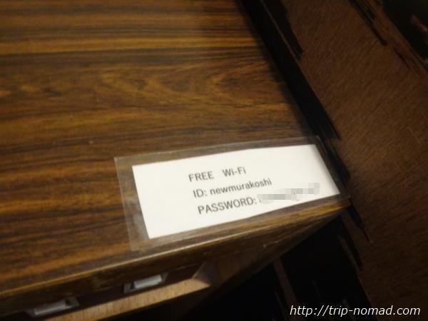 『ホテルニュームラコシ』Wi-Fi
