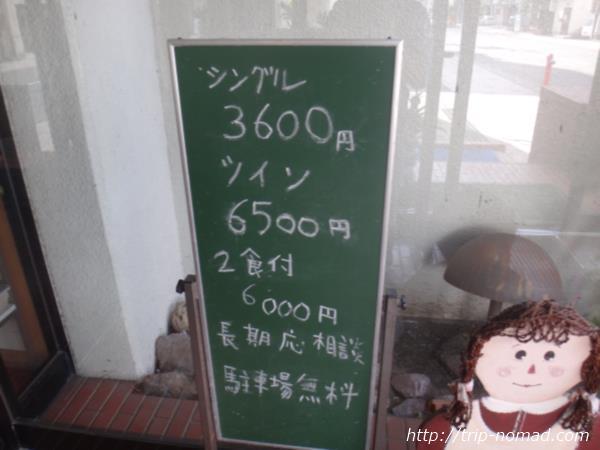 『ホテルニュームラコシ』