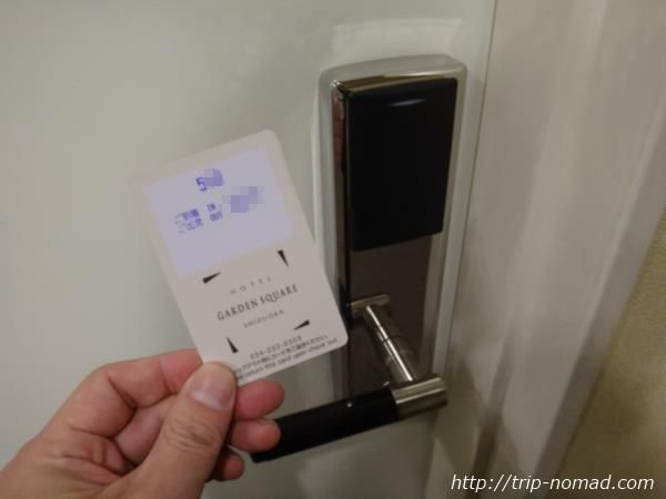 『ホテルガーデンスクエア静岡』ルームキー