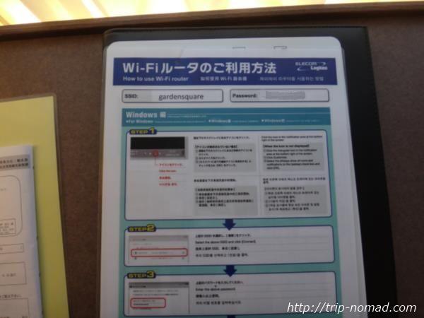 『ホテルガーデンスクエア静岡』無料Wi-Fi説明書