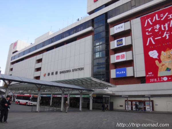 『ホテルガーデンスクエア静岡』