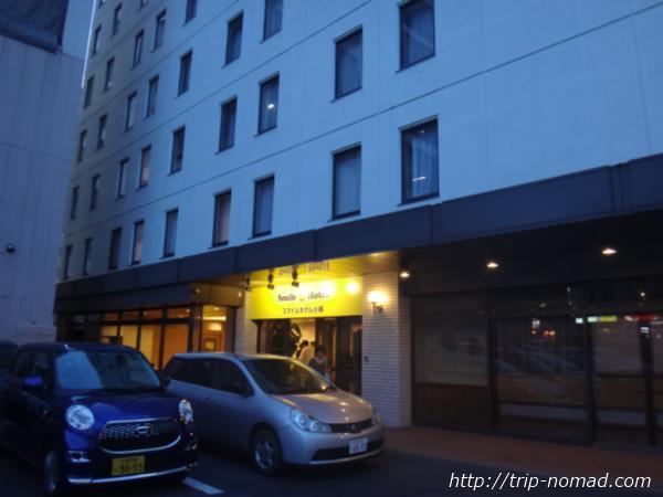 『スマイルホテル小樽』外観
