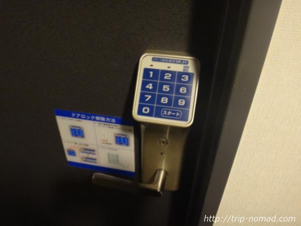 『スーパーホテル新潟』ルームキー