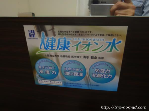 『スーパーホテル新潟』健康イオン水