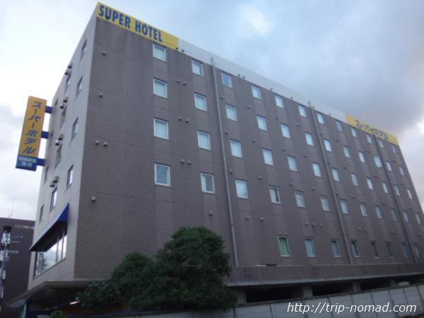 『スーパーホテル新潟』外観