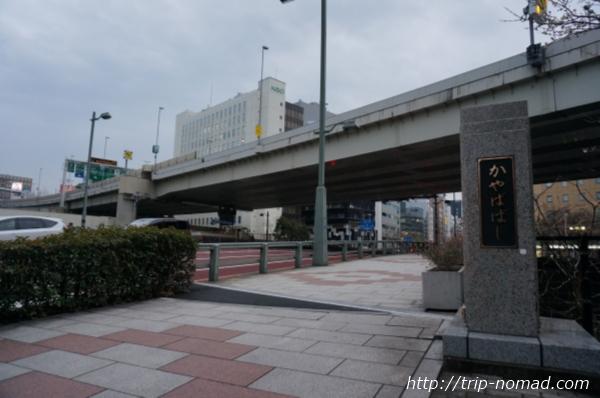 『茅場橋』画像