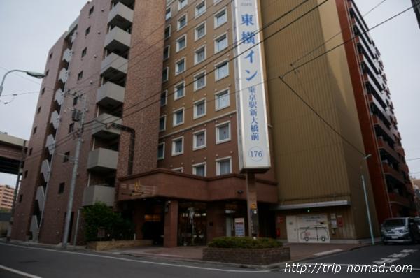 『東横イン 東京駅新大橋前』画像