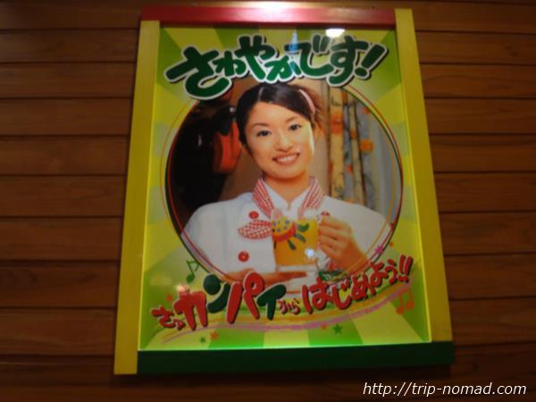 静岡『炭焼きレストランさわやか』