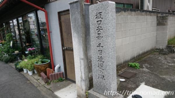 『桐生観光』旧書上商店(花のにしはら)