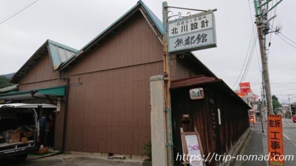 『桐生観光』旧北川織物工場(無鄰館)